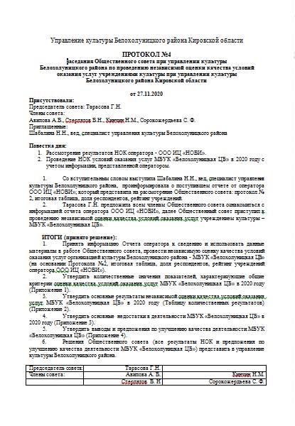 Протокол НОК 2020г.