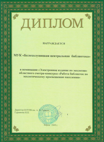 Экология 2009 г.