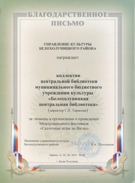 Сказочные игры на Вятке 2014 г.