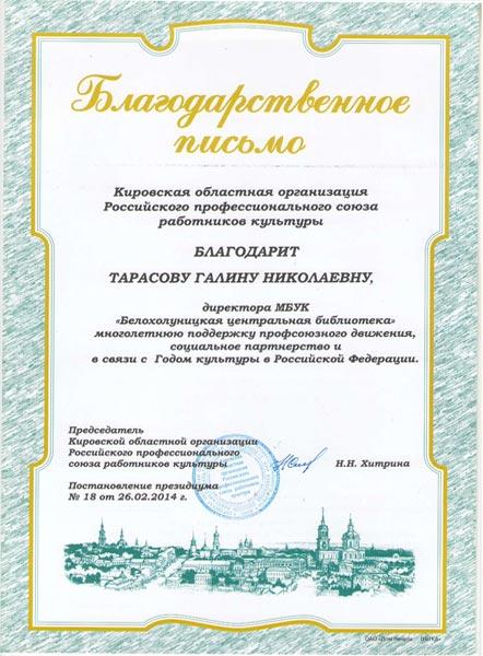 Благодарность Тарасовой Г.Н. 2014 г.