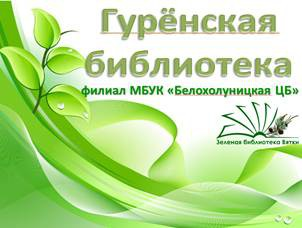 Зеленая библиотека Вятки 2019
